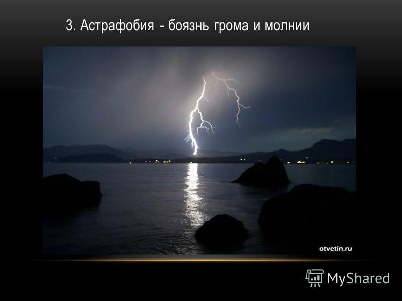 3. Астрафобия - боязнь грома и молнии