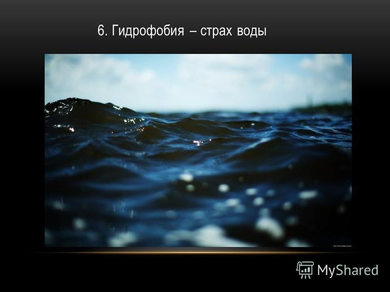 6. Гидрофобия – страх воды