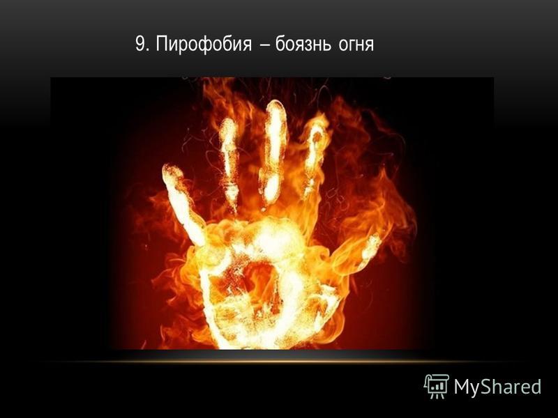 9. Пирофобия – боязнь огня