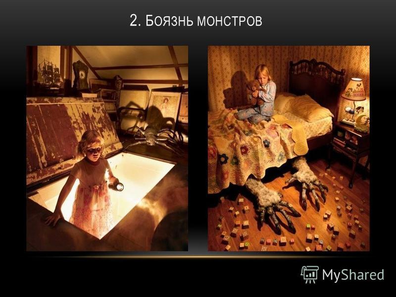 2. Б ОЯЗНЬ МОНСТРОВ