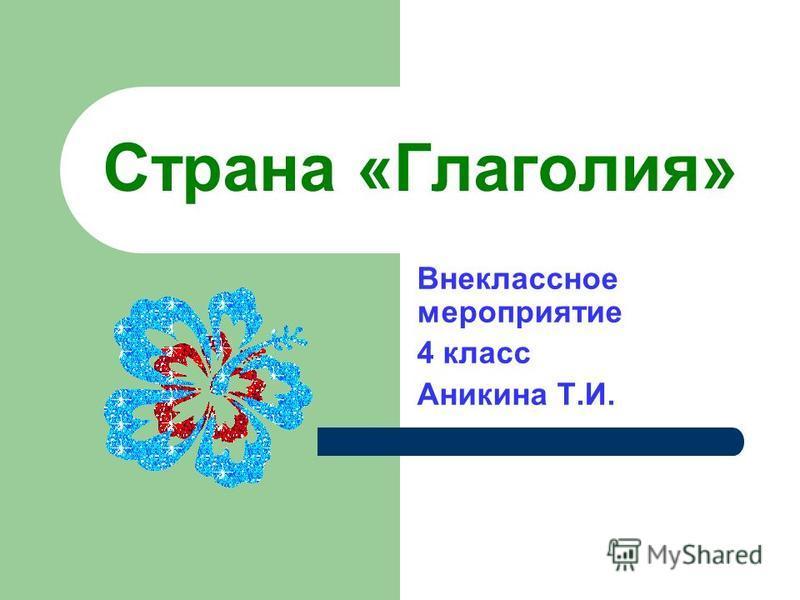 Страна «Глаголия» Внеклассное мероприятие 4 класс Аникина Т.И.