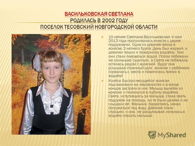 10-летняя Светлана Васильковская 4 мая 2013 года прогуливалась вместе с двумя подружками. Одна из девочек везла в коляске 2-летнего брата. День был жаркий, и девочки пошли к пожарному водоёму. Там они стали плескаться водой. Потом побежали на солнышк