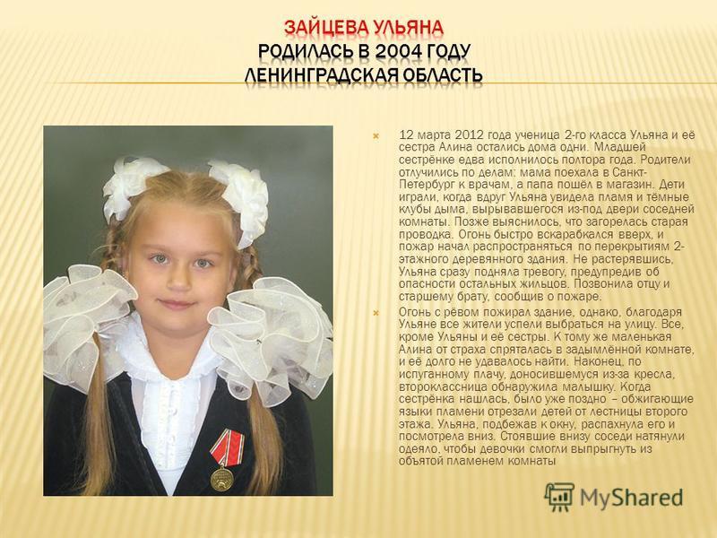 12 марта 2012 года ученица 2-го класса Ульяна и её сестра Алина остались дома одни. Младшей сестрёнке едва исполнилось полтора года. Родители отлучились по делам: мама поехала в Санкт- Петербург к врачам, а папа пошёл в магазин. Дети играли, когда вд