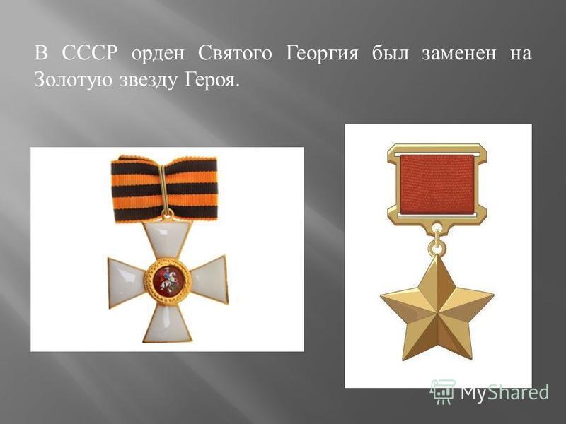 В СССР орден Святого Георгия был заменен на Золотую звезду Героя.