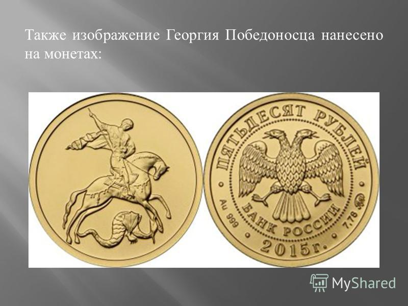 Также изображение Георгия Победоносца нанесено на монетах :