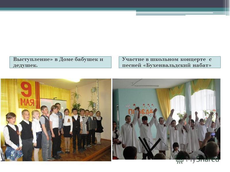 Выступление» в Доме бабушек и дедушек. Участие в школьном концерте с песней «Бухенвальдский набат»