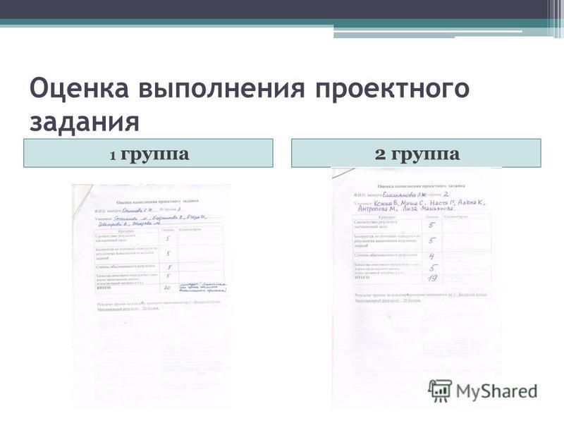 Оценка выполнения проектного задания 1 группа 2 группа