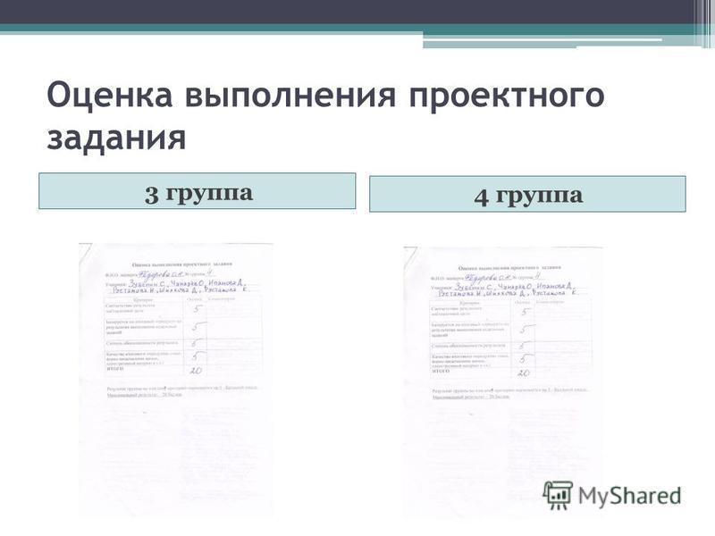 Оценка выполнения проектного задания 3 группа 4 группа