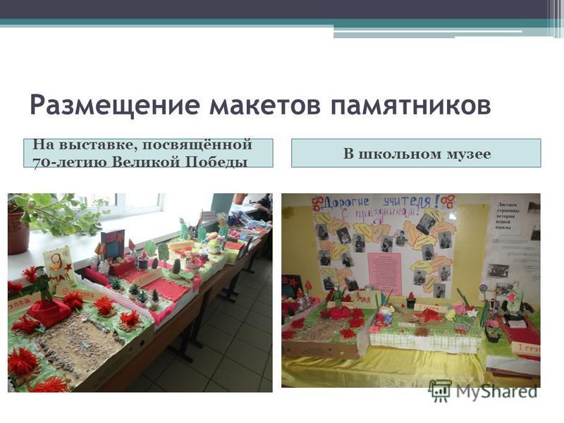 Размещение макетов памятников На выставке, посвящённой 70-летию Великой Победы В школьном музее