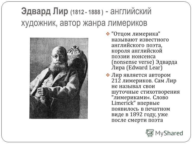 Эдвард Лир (1812 - 1888 ) - английский художник, автор жанра лимериков