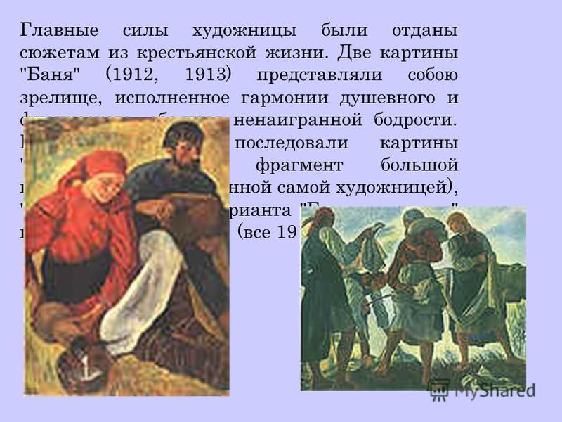 Главные силы художницы были отданы сюжетам из крестьянской жизни. Две картины