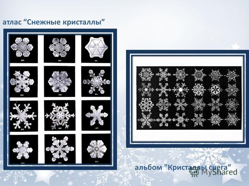 альбом Кристаллы снега атлас Снежные кристаллы
