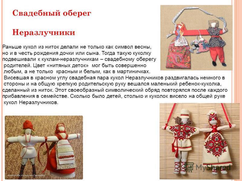 Кукла оберег своими руками из ткани презентация