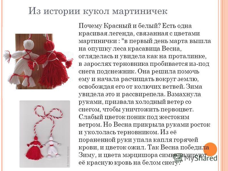 Почему Красный и белый? Есть одна красивая легенда, связанная с цветами мартинички :