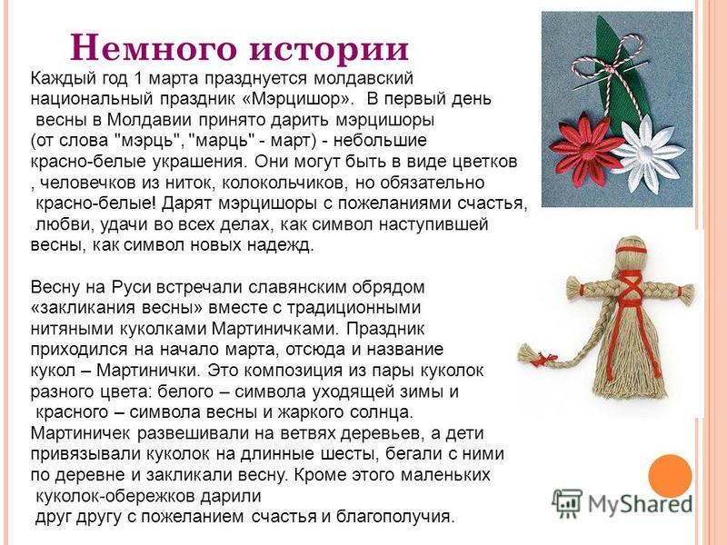 Немного истории Каждый год 1 марта празднуется молдавский национальный праздник «Мэрцишор». В первый день весны в Молдавии принято дарить мэрцишоры (от слова