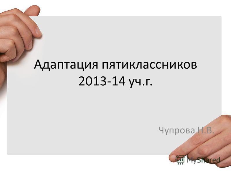 Адаптация пятиклассников 2013-14 уч.г. Чупрова Н.В.