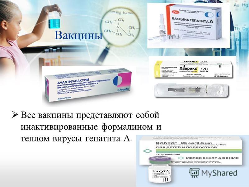 Вакцины Все вакцины представляют собой инактивированные формалином и теплом вирусы гепатита А.