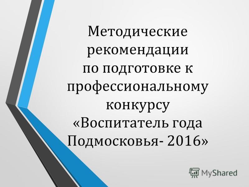 Методические рекомендации по подготовке к профессиональному конкурсу «Воспитатель года Подмосковья- 2016»