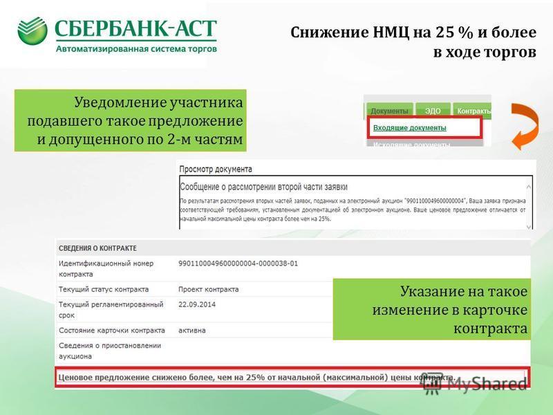 Снижение НМЦ на 25 % и более в ходе торгов Уведомление участника подавшего такое предложение и допущенного по 2-м частям Указание на такое изменение в карточке контракта