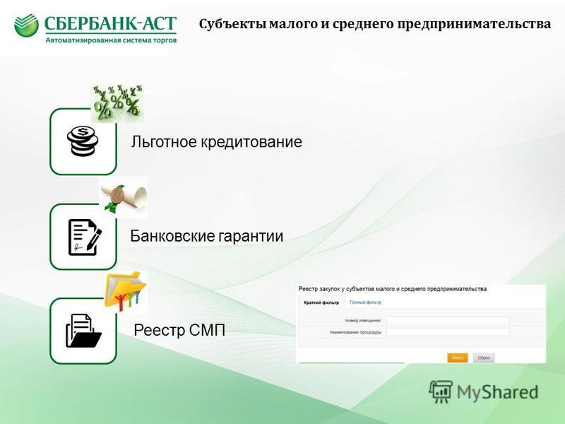 Субъекты малого и среднего предпринимательства Льготное кредитование Банковские гарантии Реестр СМП