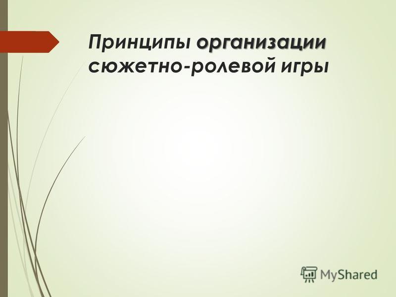 организации Принципы организации сюжетно-ролевой игры