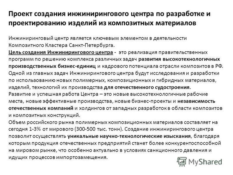 Проект создания инжинирингового центра по разработке и проектированию изделий из композитных материалов Инжиниринговый центр является ключевым элементом в деятельности Композитного Кластера Санкт-Петербурга. Цель создания Инжинирингового центра - это