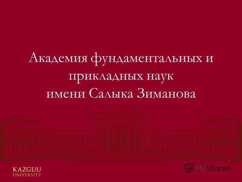 Академия фундаментальных и прикладных наук имени Салыка Зиманова