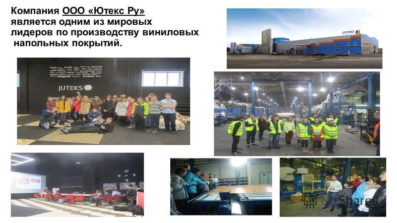 Компания ООО «Ютекс Ру» является одним из мировых лидеров по производству виниловых напольных покрытий.