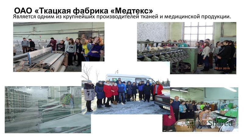 ОАО «Ткацкая фабрика «Медтекс» Является одним из крупнейших производителей тканей и медицинской продукции.