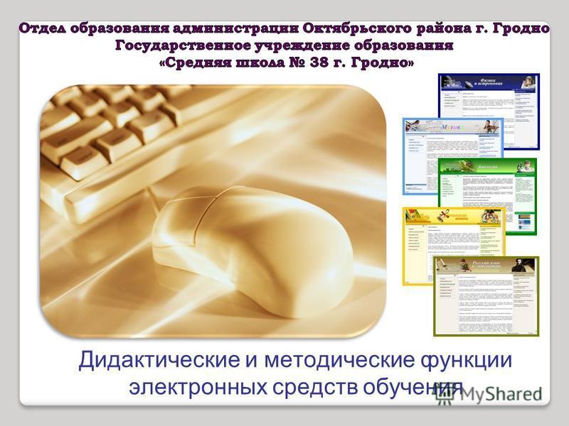Дидактические и методические функции электронных средств обучения 1