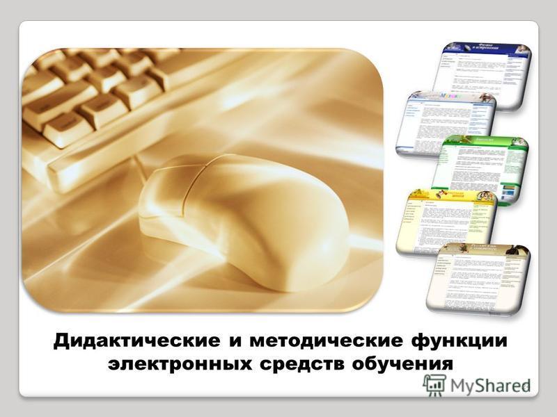 Дидактические и методические функции электронных средств обучения 24