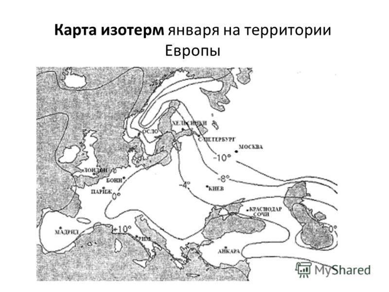 Карта изотерм января на территории Европы