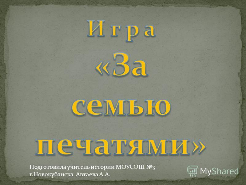 Подготовила учитель истории МОУСОШ 3 г.Новокубанска Автаева А.А.
