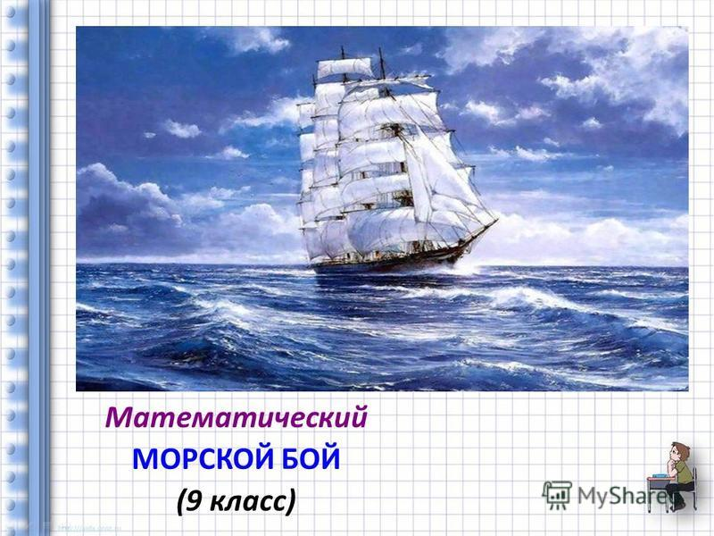 Математический МОРСКОЙ БОЙ (9 класс)