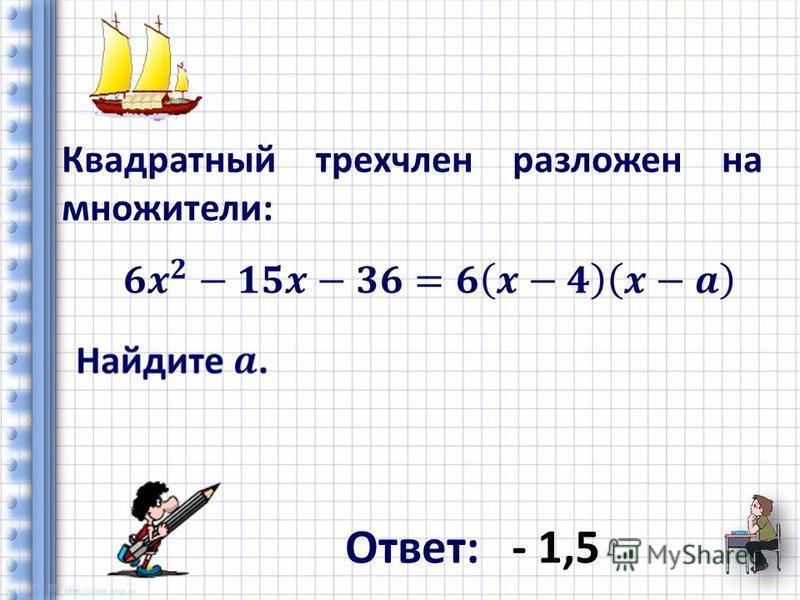 Квадратный трехчлен разложен на множители: Ответ: - 1,5