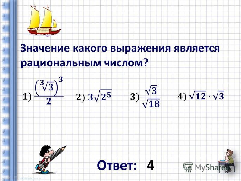 Значение какого выражения является рациональным числом? Ответ: 4