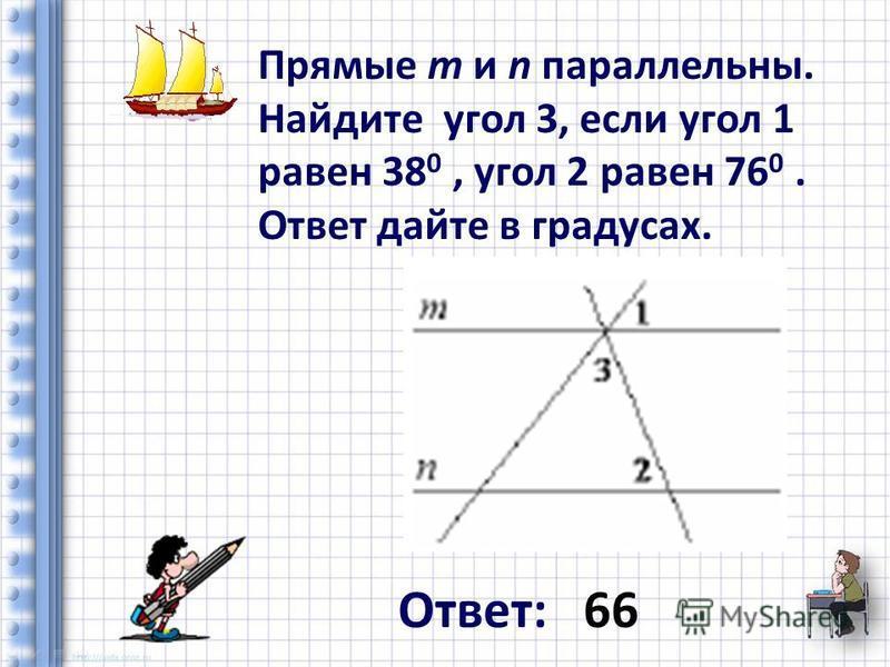 Прямые m и n параллельны. Найдите угол 3, если угол 1 равен 38 0, угол 2 равен 76 0. Ответ дайте в градусах. Ответ: 66