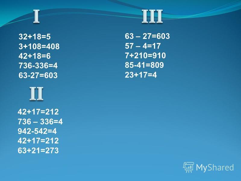 32+18=5 3+108=408 42+18=6 736-336=4 63-27=603 42+17=212 736 – 336=4 942-542=4 42+17=212 63+21=273 63 – 27=603 57 – 4=17 7+210=910 85-41=809 23+17=4