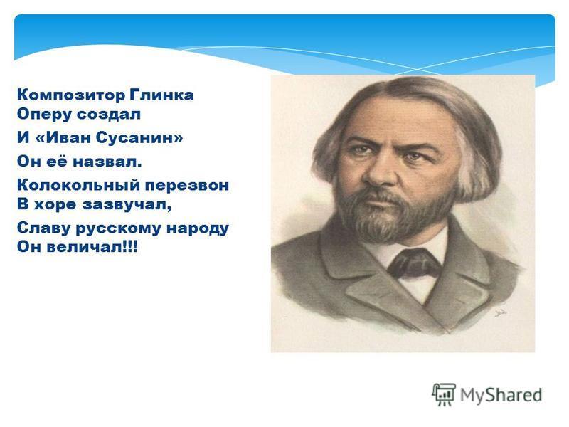 Есть в Кремле «Царь-колокол», Весит двести тонн, Но ни разу в жизни Не раздался звон. После пожара сто Лет в земле лежал, А когда подняли – Кусочек и отпал.