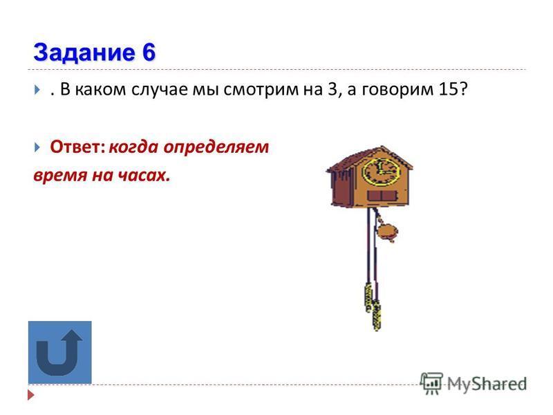Задание 5 2. Разместить меры площади в порядке возрастания : А. Сотка В. Гектар С. Квадратный метр Д. Квадратный дециметр Ответ : Д., С., А., В.
