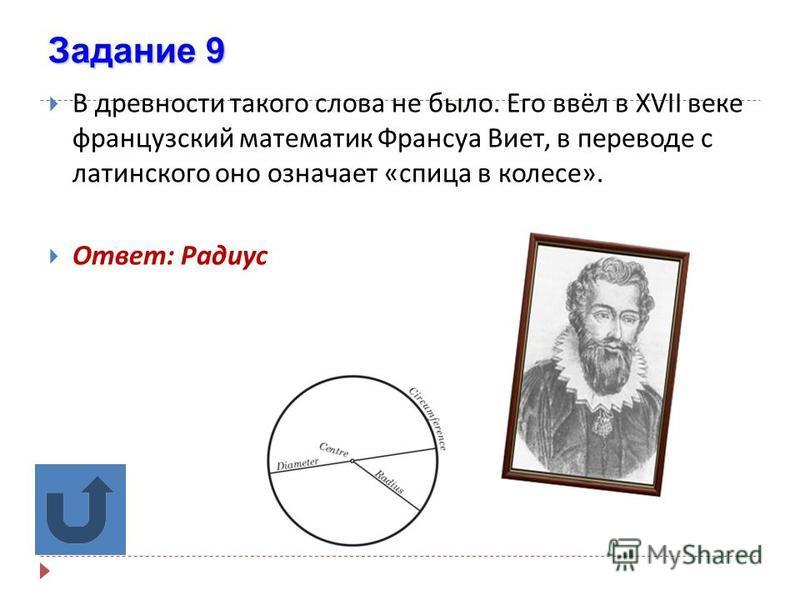 Задание 8 Как пифагорейцы называли раздел математики, который занимался пропорциями ? Ответ : МУЗЫКА