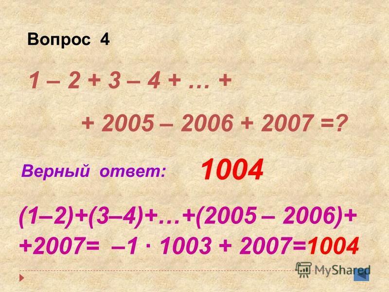 Какую цифру надо вставить вместо *, чтобы число 567*80 делилось на 90? Верный ответ: Вопрос 3 цифру 1 (число 567180 имеет сумму цифр 27 и оканчивается на 0)