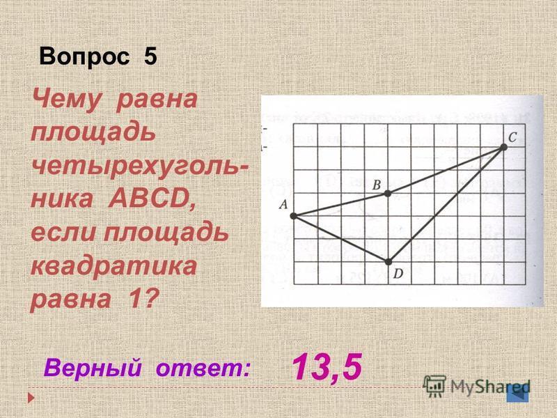 1 – 2 + 3 – 4 + … + + 2005 – 2006 + 2007 =? Верный ответ: Вопрос 4 1004 (1–2)+(3–4)+…+(2005 – 2006)+ +2007= –1 1003 + 2007=1004