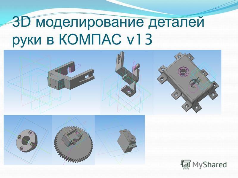 3D моделирование деталей руки в КОМПАС v13