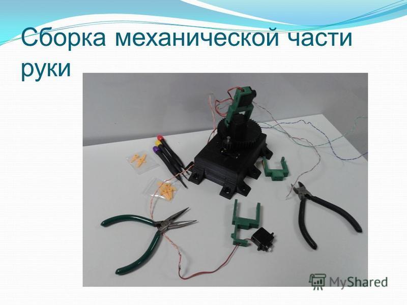 Сборка механической части руки