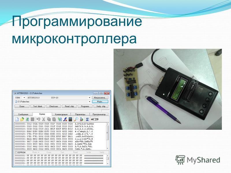Программирование микроконтроллера