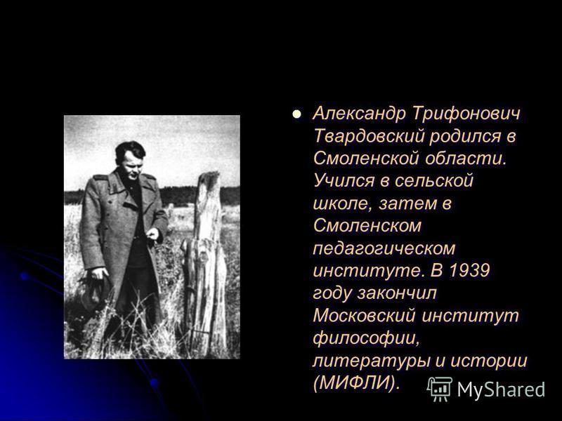 Твардовский Александр Трифонович - поэт, общественный деятель.