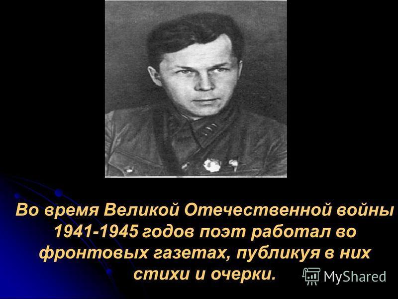 Твардовский участвовал в советско-финской войне 1939-1940 годов в качестве корреспондента военной газеты и написал цикл стихов В снегах Финляндии.