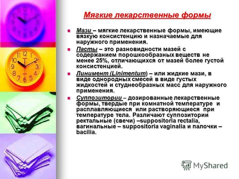 Мягкие лекарственные формы Мази – мягкие лекарственные формы, имеющие вязкую консистенцию и назначаемые для наружного применения. Мази – мягкие лекарственные формы, имеющие вязкую консистенцию и назначаемые для наружного применения. Пасты – это разно