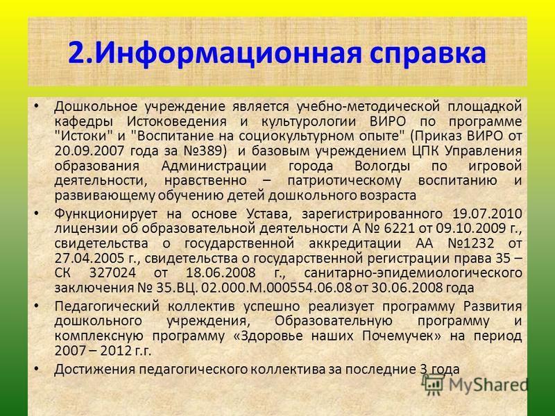 2. Информационная справка Дошкольное учреждение является учебно-методической площадкой кафедры Истоковедения и культурологии ВИРО по программе